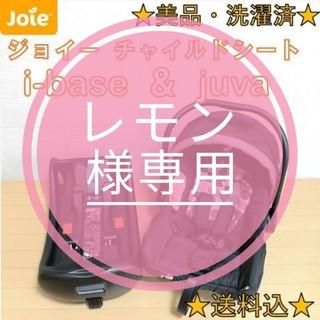 Joie (ベビー用品) - 【美品・洗濯済】ISOFIX Joie ジョイー チャイルドシート ジュバ