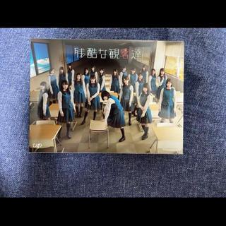 ケヤキザカフォーティーシックス(欅坂46(けやき坂46))の欅坂46 残酷な観客達(TVドラマ)