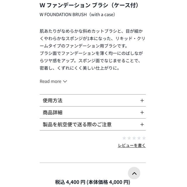 SUQQU(スック)のお値下げ 美品 SUQQU Wファンデーションブラシ(ケース付) コスメ/美容のメイク道具/ケアグッズ(ブラシ・チップ)の商品写真