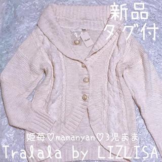 リズリサ(LIZ LISA)の新品タグ付♡ピュアホワイト♡萌えシルエット♡ゆるモテ♡ニット♡カーディガン♡白♡(カーディガン)