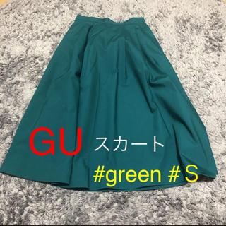 ジーユー(GU)のGU♡ロングスカート#グリーン【美品】(ロングスカート)