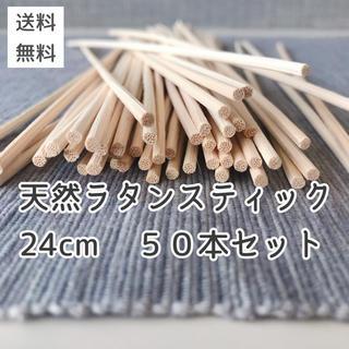 【天然】ラタンスティック 24㎝*30本×ウェーブ20本(アロマディフューザー)