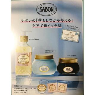 サボン(SABON)のVOCE8月号付録 SABON(その他)