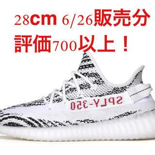 アディダス(adidas)のadidas YEEZY BOOST 350 V2 CP9654 28cm(スニーカー)