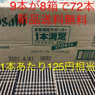アサヒ(アサヒ)の1本満足バー プロテイン・ラン ベイクドチョコ 個包装9本が8箱の72個分(プロテイン)