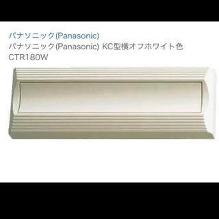 パナソニック(Panasonic)のパナソニック サインポスト 郵便ポスト KC型 横型(その他)
