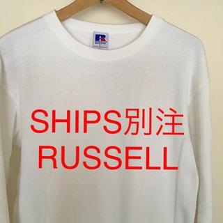 シップス(SHIPS)の美品です!SHIPS別注 RUSSELL  ワッフルコットン ロンT(Tシャツ/カットソー(七分/長袖))