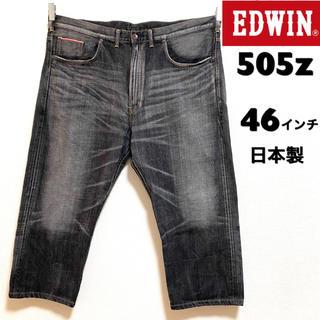 EDWIN - EDWIN505Z☆ブラックデニムパンツ☆日本製☆46インチ☆大きいサイズ☆