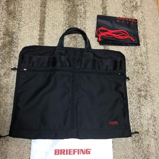 ブリーフィング(BRIEFING)のBRIEFING ガーメントケース(ビジネスバッグ)
