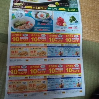 ココス 割引券(レストラン/食事券)