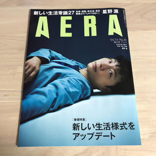 アサヒシンブンシュッパン(朝日新聞出版)のAERA (アエラ) 2020年 7/6号(ニュース/総合)