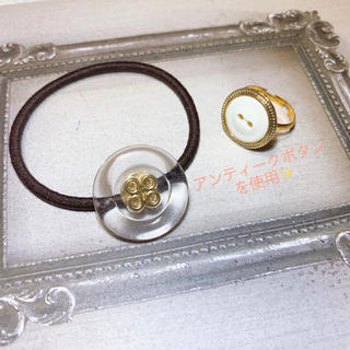 no.205  アンティークボタン ヘアゴム&リング(指輪)セット(リング)