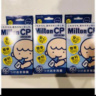 ミルトン   60錠✖️3箱(哺乳ビン用消毒/衛生ケース)