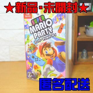 【新品・未開封】スーパー マリオパーティ - Switch(家庭用ゲームソフト)