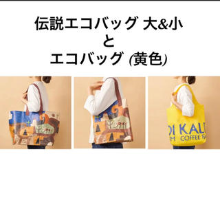 カルディ(KALDI)の【新品] KALDIカルディ 伝説エコバッグ大&小オリジナルエコバッグ(黄色)(エコバッグ)