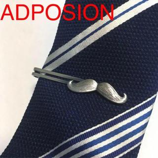 アドポーション(ADPOSION)の新品 ADPOSION アドポーション 口髭 ヒゲ タイピン ネクタイピン(ネクタイピン)