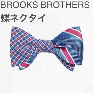ブルックスブラザース(Brooks Brothers)の定価11000円 新品 ブルックスブラザーズ ボウタイ 蝶ネクタイ ネクタイ(ネクタイ)