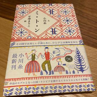 ハクセンシャ(白泉社)のミ・ト・ン(文学/小説)