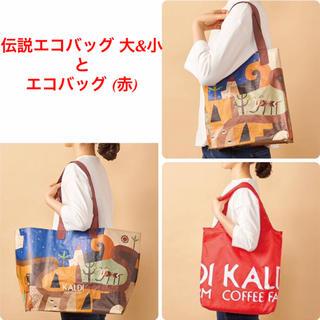 カルディ(KALDI)の【新品] KALDIカルディ 伝説エコバッグ大&小 オリジナルエコバッグ(赤)(エコバッグ)