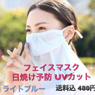 フェイスマスク 日焼け防止 UVカット 応援 ウォーキング(ウォーキング)