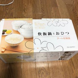 炊飯鍋とおひつ(炊飯器)