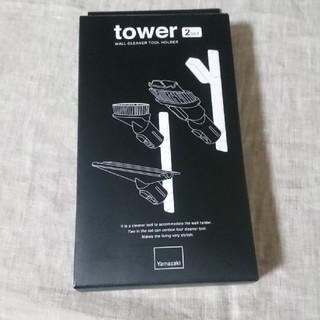 tower タワー クリーナーツール ダイソン ブラック 2個 未使用(掃除機)