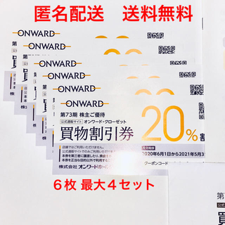 ニジュウサンク(23区)の【最新】オンワード 株主優待券6枚(ショッピング)