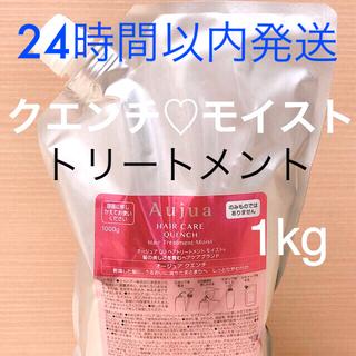 オージュア(Aujua)の【新品】オージュア クエンチモイスト トリートメント 詰め替え 1kg(トリートメント)