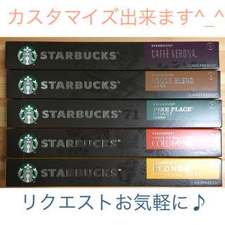 Starbucks Coffee - 【カスタマイズ可】ネスプレッソ スターバックス 10P×5種飲み比べセット