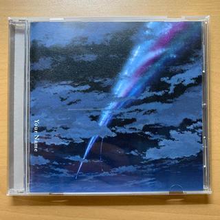 ユニバーサルエンターテインメント(UNIVERSAL ENTERTAINMENT)の君の名は。 RADWIMPS CD(ポップス/ロック(邦楽))