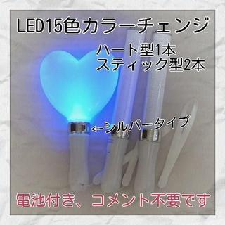 シルバーリングハート1本★スティック2本LED ペンライト15色カラーチェンジ(アイドルグッズ)