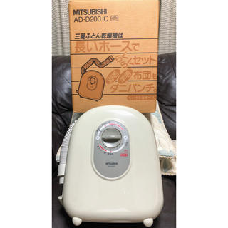 ミツビシデンキ(三菱電機)の三菱⭐ふとん乾燥機 AD-D200(動作確認済)(衣類乾燥機)