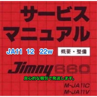 ジムニー サービスマニュアル JA11C JA12C E-JA22W(カタログ/マニュアル)