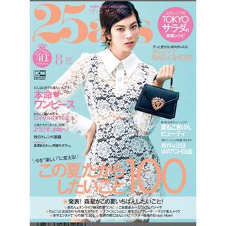 コウダンシャ(講談社)の25ans(ファッション)