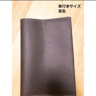 職人手作り〈牛本革〉ブックカバー 四六判・B6判(単行本・ハードカバー)《茶色》(ブックカバー)