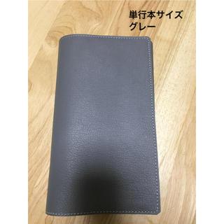 職人手作り〈牛本革〉ブックカバー 四六判・B6判(単行本・ハードカバー)グレー(ブックカバー)
