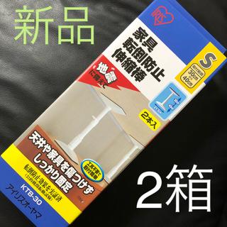 アイリスオーヤマ(アイリスオーヤマ)の家具転倒防止伸縮棒 3箱セット(防災関連グッズ)