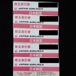 JAL(日本航空) - 【最新】JAL優待 乗車割引券 1枚~