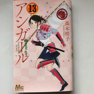 集英社 - アシガール 13