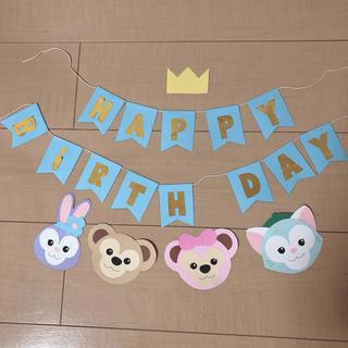 ディズニー(Disney)の誕生日セット(型紙/パターン)