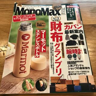 マーモット(MARMOT)のモノマックス4月号増刊号(ファッション)