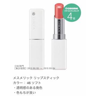 Kanebo - CHICCA キッカ メスメリックリップスティック46ソフト