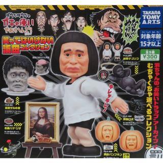 タカラトミーアーツ(T-ARTS)のダウンタウンのガキの使いやあらへんで!笑ってはいけない浜田コレクション 全5種セ(お笑い芸人)