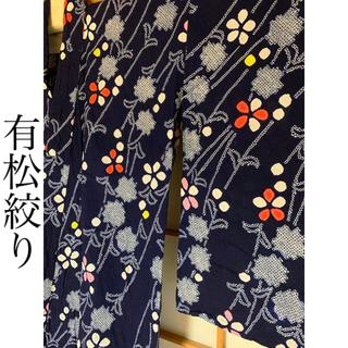 有松絞り【 浴衣 】花柄〜濃紺〜(浴衣)