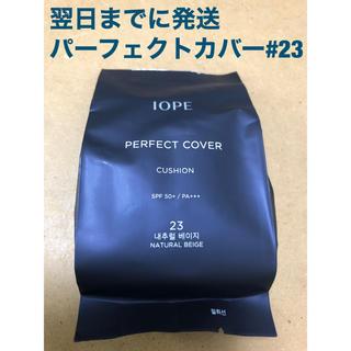 アイオペ(IOPE)のIOPE クッションファンデ リフィル パーフェクトカバー SPF50+ #23(ファンデーション)