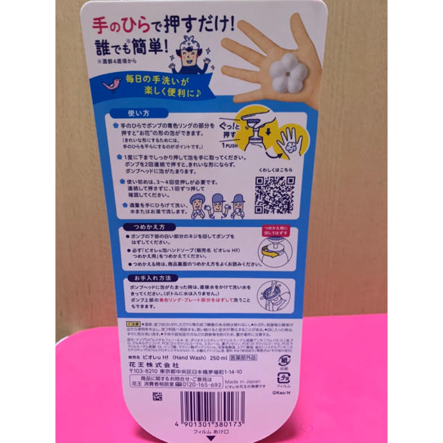 Biore(ビオレ)のハンドソープ コスメ/美容のボディケア(ボディソープ/石鹸)の商品写真