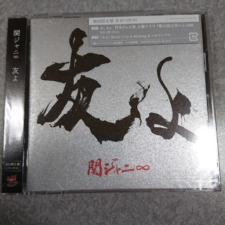 カンジャニエイト(関ジャニ∞)の友よ(初回限定盤)・(通常盤)(ポップス/ロック(邦楽))