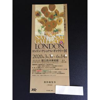 ロンドンナショナルギャラリー展東京 無料観覧券1枚(美術館/博物館)