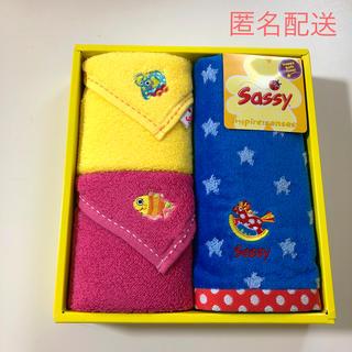 サッシー(Sassy)の新品☆未使用 Sassy サッシー タオルセット(タオル/バス用品)
