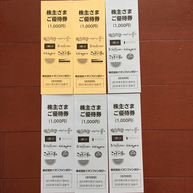 AEON(イオン)のイオンファンタジー株主優待券 5600円分 チケットの優待券/割引券(ショッピング)の商品写真